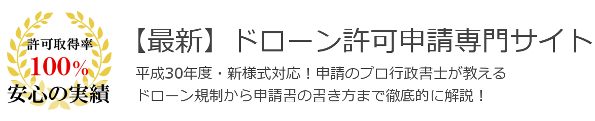 【最新】ドローン許可申請専門サイト